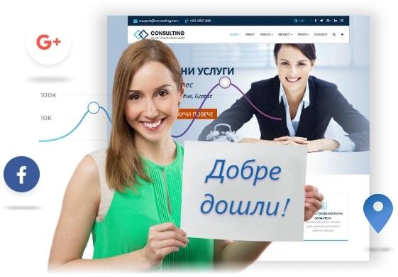 Изработка на фирмен уеб сайт на изгодна цена от Web Solution bg