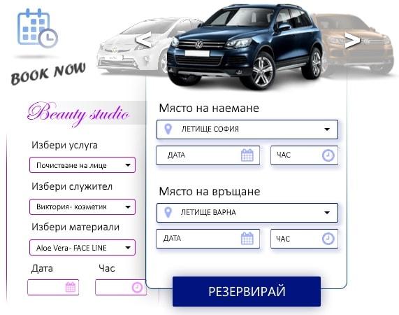 Уеб дизайн и изработка на уеб сайт със система за резервация, резервиране, запазване на час, записване на час, онлайн система за резервация на най-добра цена, видове уебсайт от Web Solution